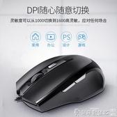 特賣滑鼠滑鼠有線游戲靜音無聲電競辦公電腦USB筆記本臺式家用男女通用