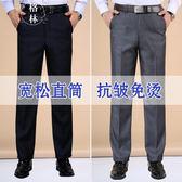 爸爸褲子男 中老年人秋季新款男士休閒褲寬鬆直筒高腰西褲男 【格林世家】