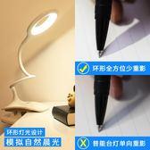 歐普led護眼臺燈學習USB可充電夾子式