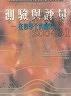 二手書R2YB j 2003年2月一版一刷《測驗與評量 在教學上的應用》Linn