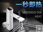 Ch/志高 ZG-DS9電熱水龍頭衛生間即熱式快速幹熱過水熱電熱水器  全館滿千折百