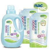 nac nac 防蟎抗菌嬰兒洗衣精 (1罐2包) 台灣製造 麗翔親子館