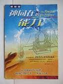 【書寶二手書T8/宗教_APD】神同在的能力
