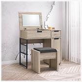 【水晶晶家具/傢俱首選】HT1549-3倫恩2.65尺低甲醛掀式兩用鏡台(含椅)