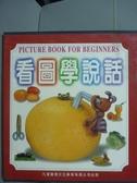【書寶二手書T5/少年童書_PEW】看圖學說話(紅)-英文ABC…等三冊合售_趙良安_無光碟