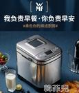 麵包機 德國WMF智慧面包機家用小型全自動和面揉面發酵多功能蛋糕饅頭機 MKS韓菲兒