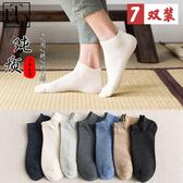 襪子男短襪船襪夏季薄款素色淺口低幫隱形短筒純棉男士棉襪 7雙裝『快速出貨』