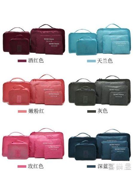 收納袋行李箱收納整理袋 旅行出差/居家整理/衣物分類收納 防水6六件套