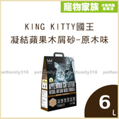 寵物家族-KING KITTY國王凝結蘋果木屑砂-原木味6L