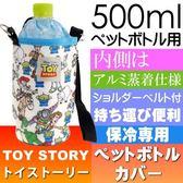 尼德斯Nydus   迪士尼玩具總動員4 三眼怪外星人保冷袋束口杯袋500ml