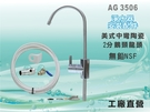 【水築館淨水】管材配件+美式中彎無鉛鵝頸...