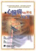 (二手書)【讓心臟病不再搞怪:向心血管疾病和中風說NO】