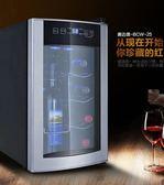 紅酒櫃 奧達信 BCW-25家用小紅酒櫃電子禮品葡萄酒櫃茶葉冷藏箱    汪喵百貨
