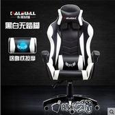 卡勒維電腦椅家用辦公椅游戲電競椅可躺椅子主播椅競技賽車椅包郵igo時光之旅