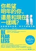 (二手書)你希望明年的你,還是和現在一樣嗎?:消除害怕的根源,把不可能變可能