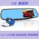 錄透攝 Lts 4.3吋雙鏡頭後視鏡行車紀錄器【贈16G卡】1080P 150度清晰廣角 倒車顯影/錄影