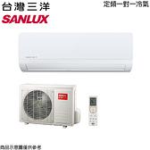 【SANLUX三洋】6-8坪定頻分離式冷專冷氣 SAE-41S1/SAC-41S1 送基本安裝