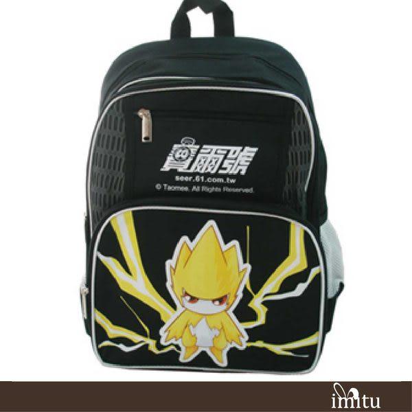 imitu 【賽爾號】休閒雙層書背包(SE-5005)