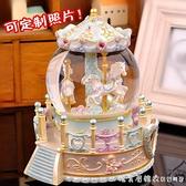旋轉木馬水晶球公主音樂盒擺件飄雪八音盒男女生女孩兒童生日禮物【美眉新品】