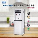豪星牌 HM-1688 直立式(按板款)雙溫飲水機/含標準安裝及原廠五道過濾【水之緣】