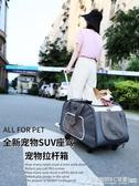 A4Pet 寵物外出便攜包大號寵物拉桿箱貓包 狗狗車載柴犬柯基背包  圖拉斯3C百貨