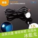 LED汽車改裝 零件批發 冰藍光3W黑殼超薄鷹眼燈 (X-134-01-06)