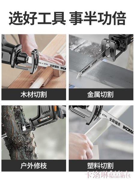 科麥斯鋰電往復鋸充電式馬刀鋸家用電鋸戶外小型電動木工手提伐木 MKS免運