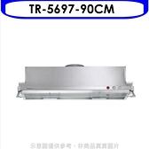 莊頭北【TR-5697SXL】90公分2極增壓馬達隱藏式(與TR-5697同款)排油煙機整機不(全省安裝)