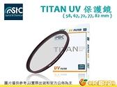 送蔡司拭鏡紙10包 台灣製 STC TITAN UV 特級強化保護鏡 58mm 康寧玻璃濾鏡 抗靜電 防潑水油污 有保固