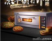 拓奇電腦版控制商用電烤箱一層一盤獨立溫控帶定時專用烘焙烤箱igo 美芭