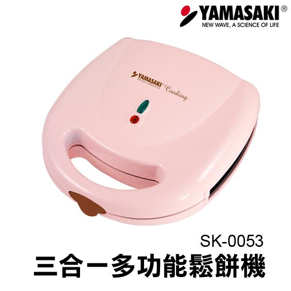 山崎 三合一鬆餅機