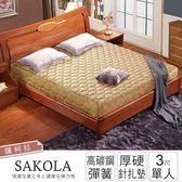 薩科拉 硬式高碳鋼連結式彈簧床墊-單人3x6.2尺