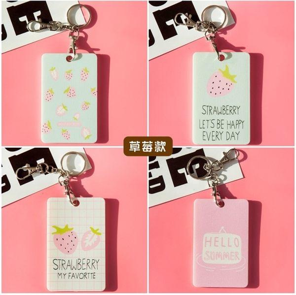 【悠遊卡夾】韓系可愛卡通卡套 鑰匙圈 鑰匙扣 證件 信用卡 門卡 磁卡 仙人掌 貓咪 火烈鳥 草莓