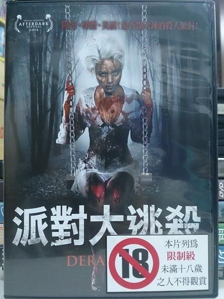 挖寶二手片-Y80-136-正版DVD-電影【派對大逃殺】-前衛與血腥的英倫恐怖片