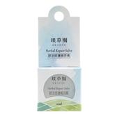 舒活修護精油膏(10ml)【璞草園】