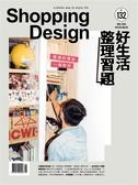 Shopping Design 11月號/2019 第132期:好生活整理習題