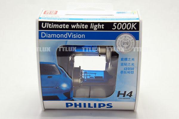 PHILIPS 藍鑽之光 H4 60/55W 5000K (Dimond Vision 飛利浦)