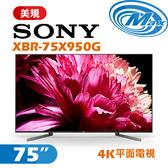 《麥士音響》 SONY索尼 75吋 2019美規電視 75X950G
