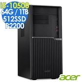 【現貨】ACER VM4670G 繪圖商用電腦 i5-10500/P2200 5G/64G/512SSD+1T/W10P