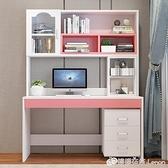 電腦桌 書櫃書桌一體組合家用臥室電腦台式桌簡約書架寫字台學生學習桌子