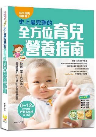 新手爸媽照書養!史上最完整的全方位育兒營養指南