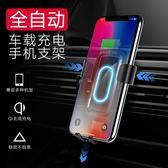iPhoneX車載無線充電器蘋果X手機架支架iPhone8plus快充汽車P專用 3C優購