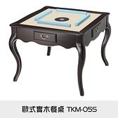 {{ 海中天休閒傢俱廣場 }}東方不敗 實木系列 歐式實木餐桌TKM-05S(標準配備四孔USB手機充電孔)