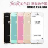 蘋果 iphone 6 plus 全版鋼化玻璃膜 彩色鋼化膜 馬卡龍色系鋼化膜 手機殼 保護膜 保護貼