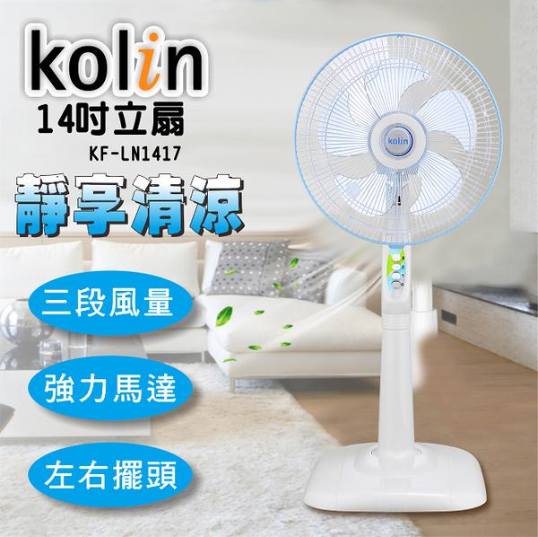 【歌林】台灣製造14吋立扇/3段風量/強力馬達/機械式KF-LN1417 保固免運