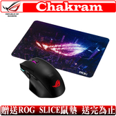 [地瓜球@] 華碩 ASUS ROG Chakram 無線 滑鼠 電競 藍芽 2.4G Qi充電