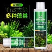 除藻劑 森森魚缸除藻劑除青苔不傷魚去苔劑除綠褐絲藻黑毛去藻綠水除苔素 618大促銷