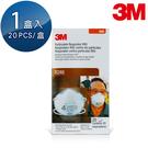 【醫碩科技】3M R95等級頭帶式酸性氣體專用含活性碳口罩 酸性氣體農藥用 20個/盒 8246