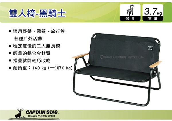   MyRack   日本 CAPTAIN STAG 鹿牌 雙人椅-黑騎士 情人椅 對對椅 摺疊椅 UC-1660
