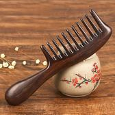 芊念木梳黑檀木大齒天然捲發梳寬齒防靜電 加厚順發頭部按摩梳子(禮物)